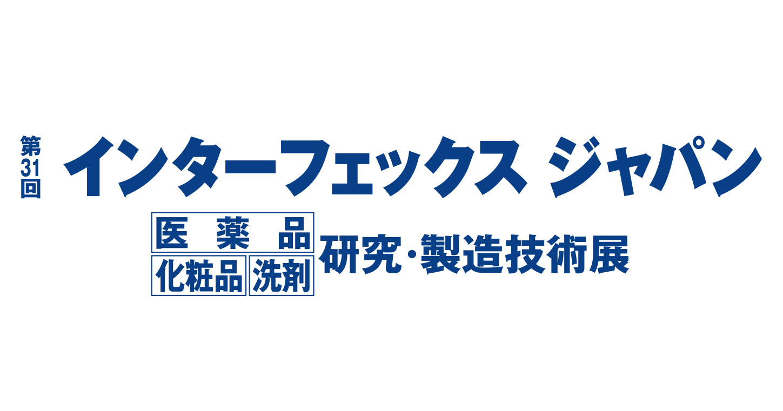 「第31回インターフェックス ジャパン」出展(無料招待券プレゼント)