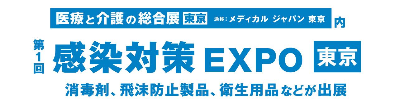 「第1回 感染対策EXPO 東京」出展(無料招待券プレゼント)
