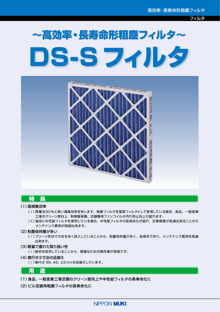 DS-Sフィルタ