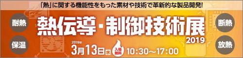 「ファベックス2019」出展 (無料招待券プレゼント)