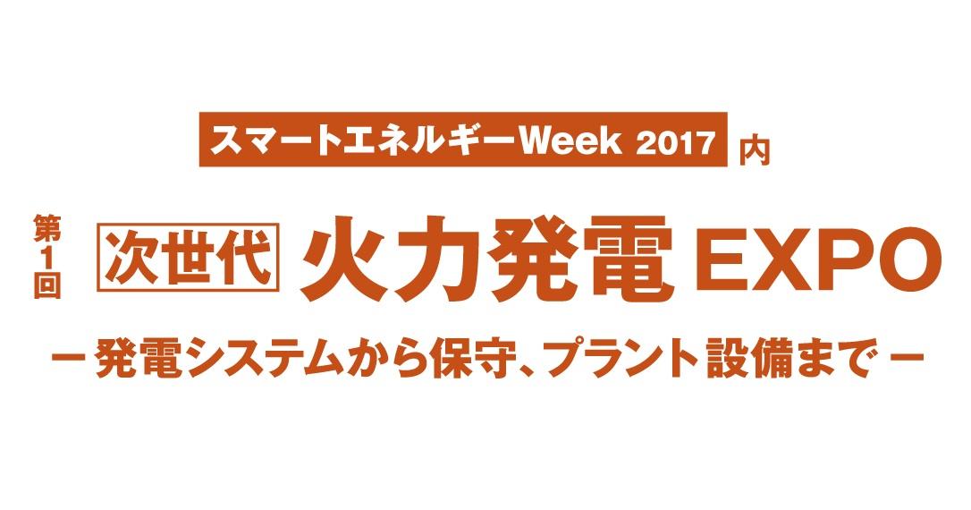 「スマートエネルギーWeek 2017」内『第1回 次世代 火力発電EXPO』に出展