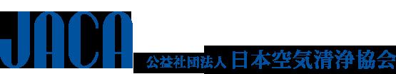 日本空気清浄協会(JACA)会長奨励賞受賞決定