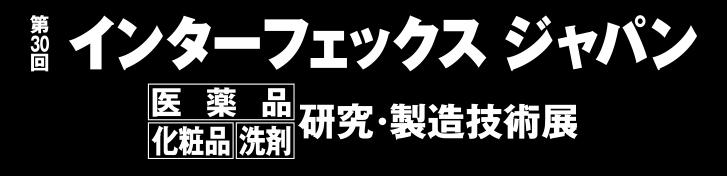 「第30回インターフェックス ジャパン」に出展