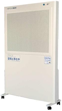 新製品「抗ウイルスHEPAフィルタ搭載室内用薄型空気清浄機ヘパウォール」